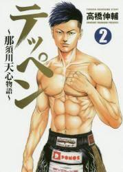 テッペン〜那須川天心物語〜 2巻 (2)