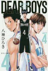 DEAR BOYS ACT4 4巻 (4)