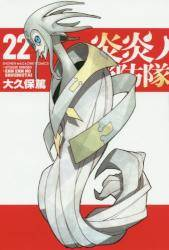 炎炎ノ消防隊 22巻 (22)