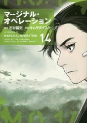 マージナル・オペレーション 14巻 (14)