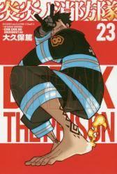 炎炎ノ消防隊 23巻 (23)