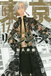 東京卍リベンジャーズ 17巻 (17)
