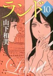 ランド 10巻 (10)