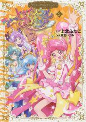 スター☆トゥインクルプリキュア 2巻