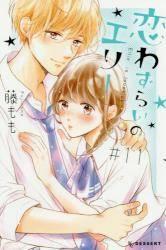 恋わずらいのエリー 11巻 (11)