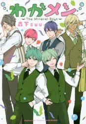わかメン 〜The Mineral Boys〜