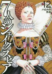7人のシェイクスピア NON SANZ DROICT 12巻 (12)