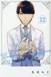 五等分の花嫁  フルカラー版 12巻 (12)