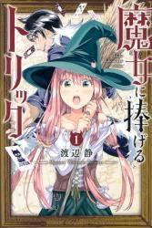 魔女に捧げるトリック 1巻 (1)