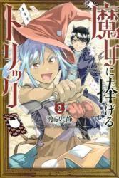 魔女に捧げるトリック 2巻 (2)