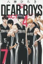 DEAR BOYS ACT4 7巻 (7)