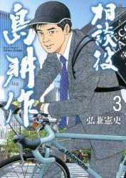 相談役 島耕作 3巻 (3)