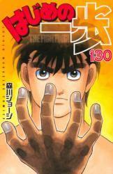 はじめの一歩 130巻 (130)