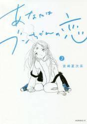 あなたはブンちゃんの恋 2巻 (2)