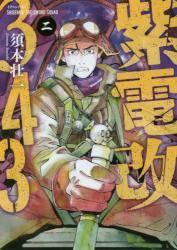 紫電改343 2巻 (2)