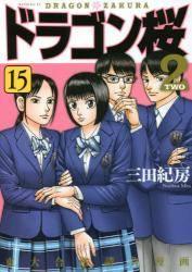 ドラゴン桜2 15巻 (15)