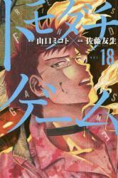 トモダチゲーム 18巻 (18)