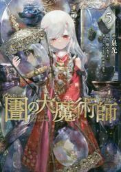 図書館の大魔術師 5巻 (5)
