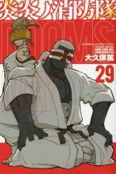 炎炎ノ消防隊 29巻 (29)