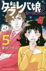 東京タラレバ娘 シーズン2 5巻 (5)