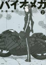 新装版  バイオメガ 2巻 (2)
