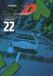 新装版  頭文字D 22巻 (22)