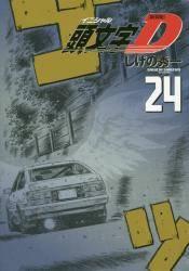 新装版  頭文字D 24巻 (24)