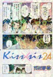 Kiss×sis 24巻 (24)