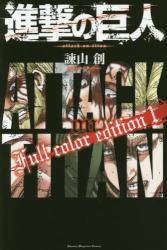 進撃の巨人 Full color edition 1巻 (1)