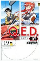 Q.E.D.iff —証明終了— 19巻 (19)