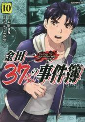 金田一37歳の事件簿 10巻 (10)