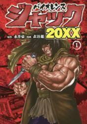 バイオレンスジャック20XX 1巻 (1)