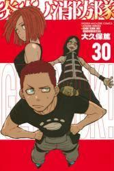 炎炎ノ消防隊 30巻 (30)