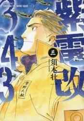 紫電改343 3巻 (3)