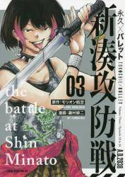 永久×バレット 新湊攻防戦 3巻 (3)