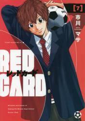 レッドカード 7巻 (7)