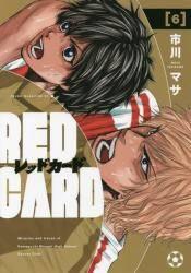 レッドカード 6巻 (6)