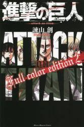 進撃の巨人 Full color edition 2巻 (2)