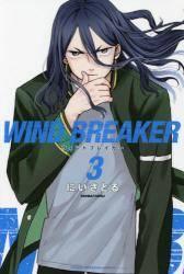 WIND BREAKER 3巻 (3)