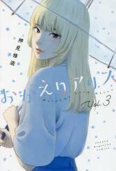 おかえりアリス 3巻 (3)