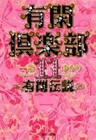 有閑倶楽部 文庫版 全巻 (1-11)