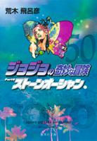 ジョジョの奇妙な冒険 文庫版 全巻 (1-50)