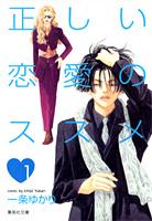 正しい恋愛のススメ 文庫版 全巻 (1-3)
