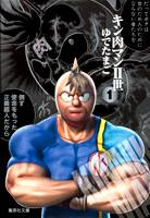 キン肉マン�U世 文庫版 全巻 (1-21)