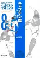 キャプテン翼GOLDEN-23 文庫版 全巻 (1-8)