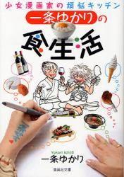 一条ゆかりの食生活—少女漫画家の 文庫版