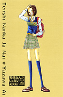 天使なんかじゃない 完全版 全巻 (1-4)