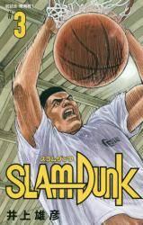 SLAM DUNK  新装再編版 3巻 (3)