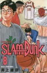 SLAM DUNK  新装再編版 8巻 (8)
