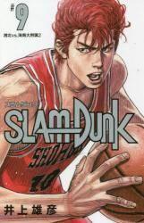 SLAM DUNK  新装再編版 9巻 (9)